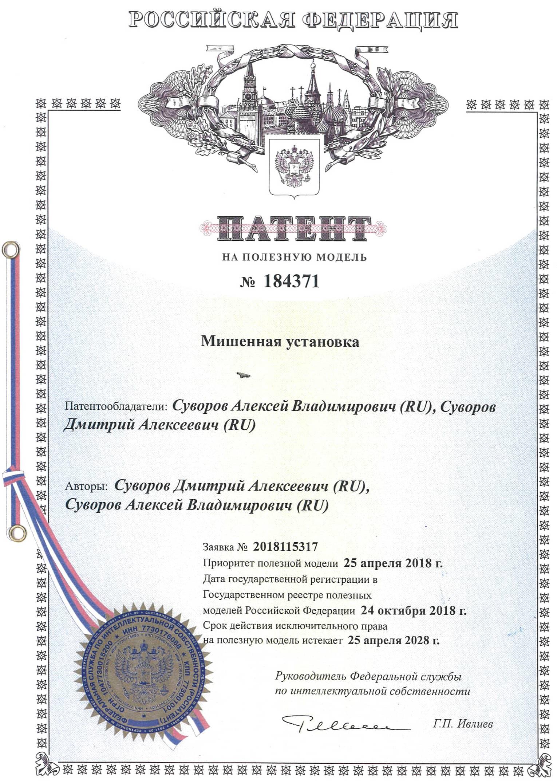 Мишень Неваляшка 5А