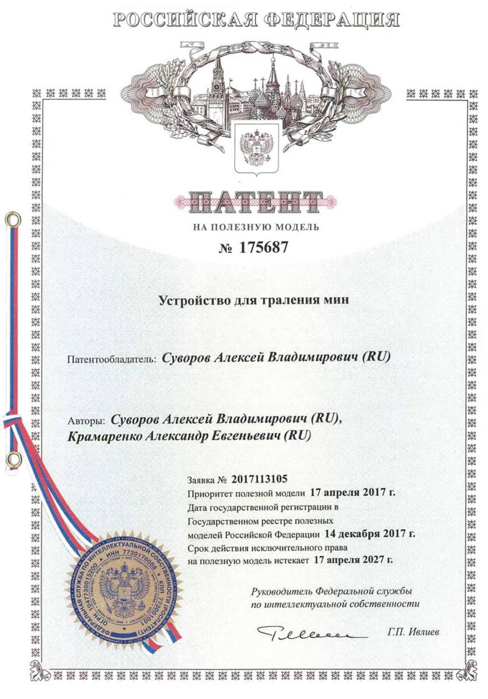 Кошка саперная универсальная КСУ-17Э/1